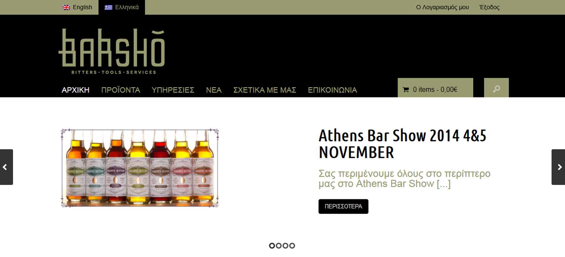 barsho, bitters, tools, bar services, thessaloniki, greece