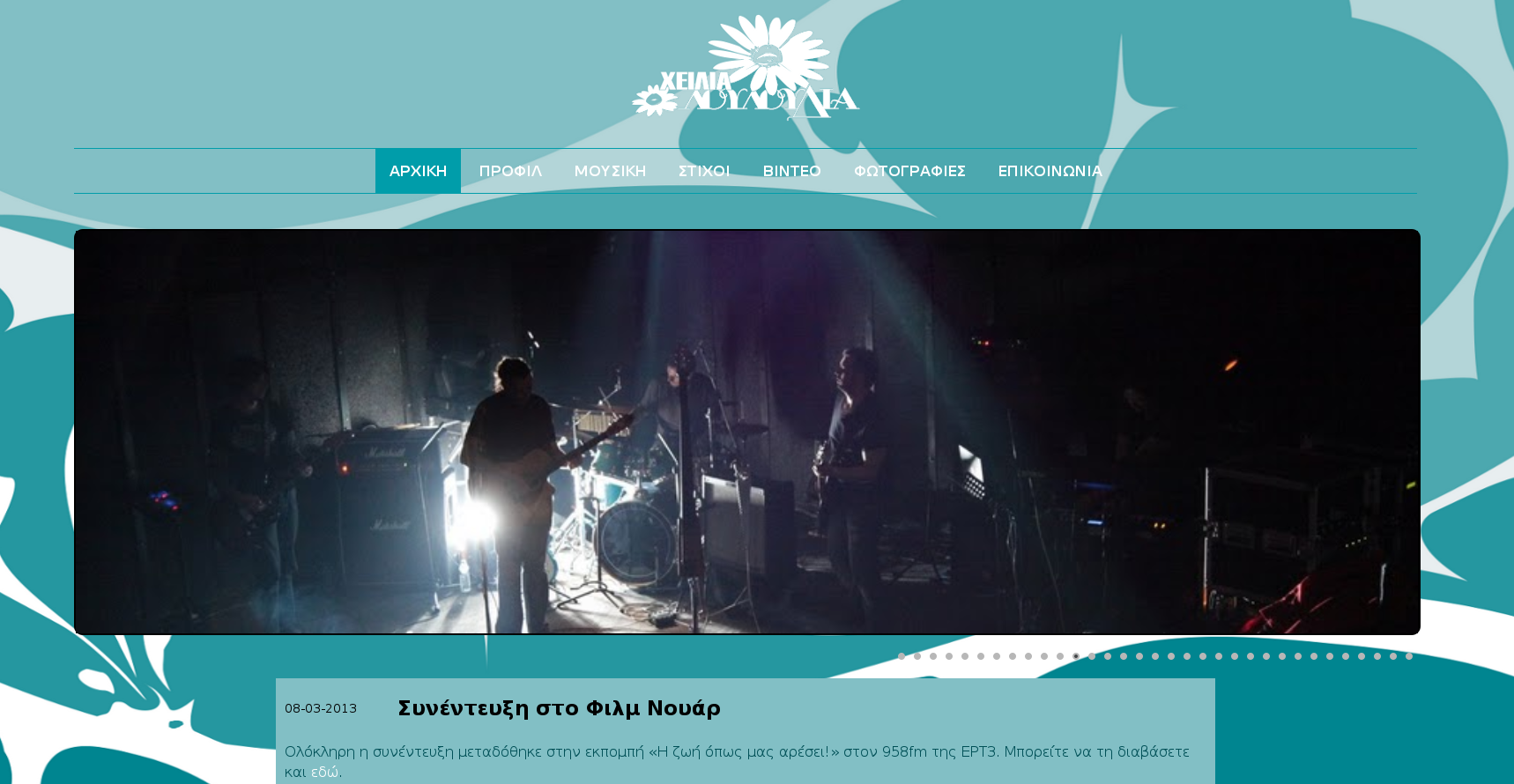 xeilialouloudia music band web page