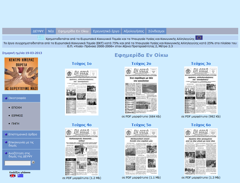 deypsy newspaper page