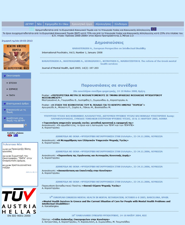deypsy publication page