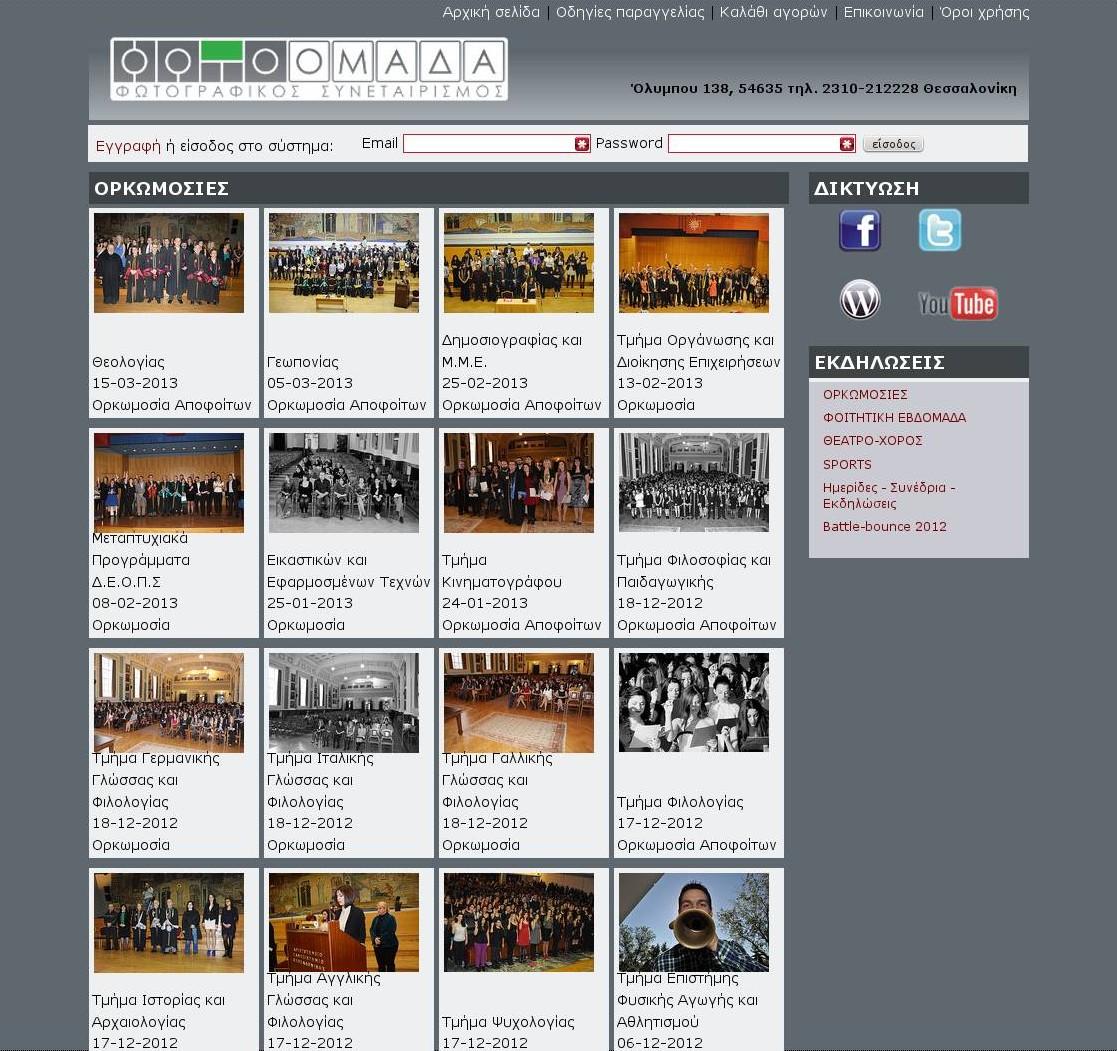 Fotomada main page