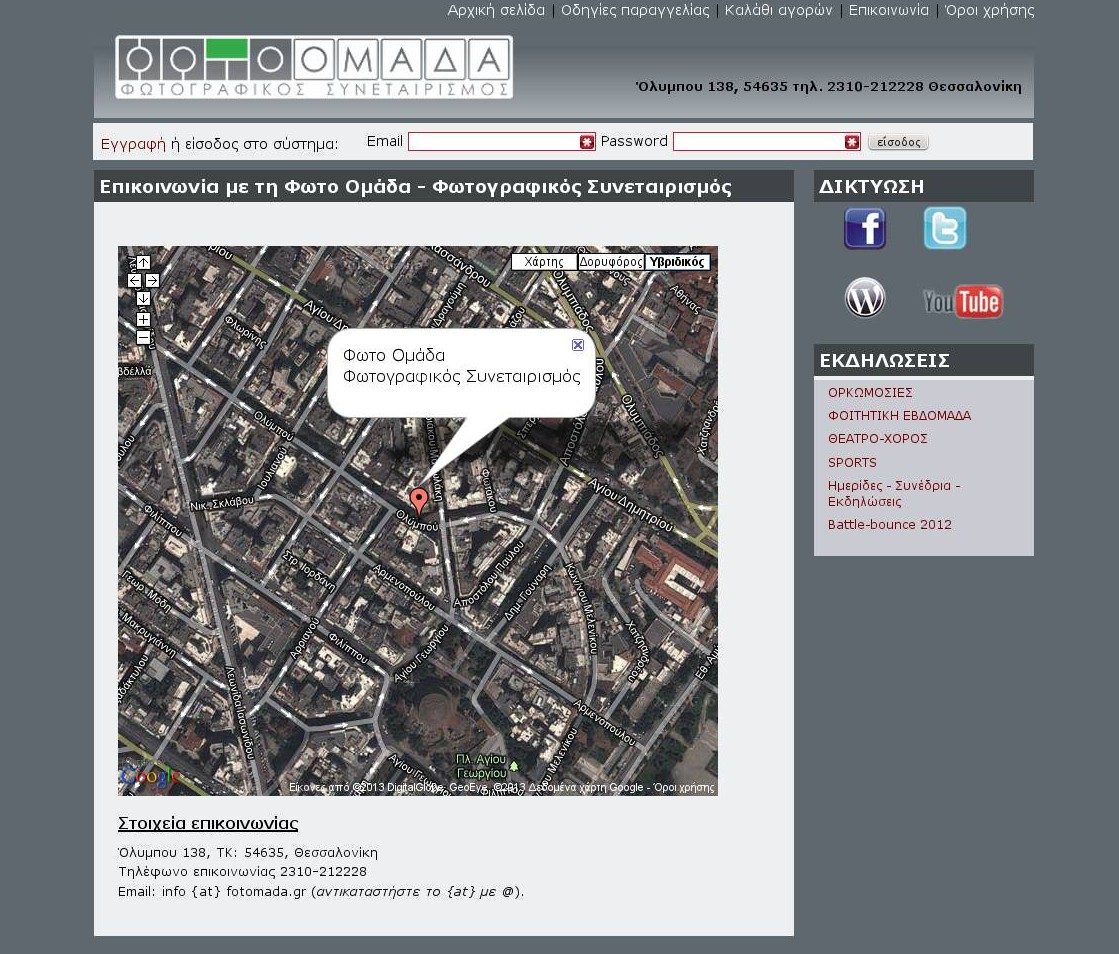 Fotomada contact page