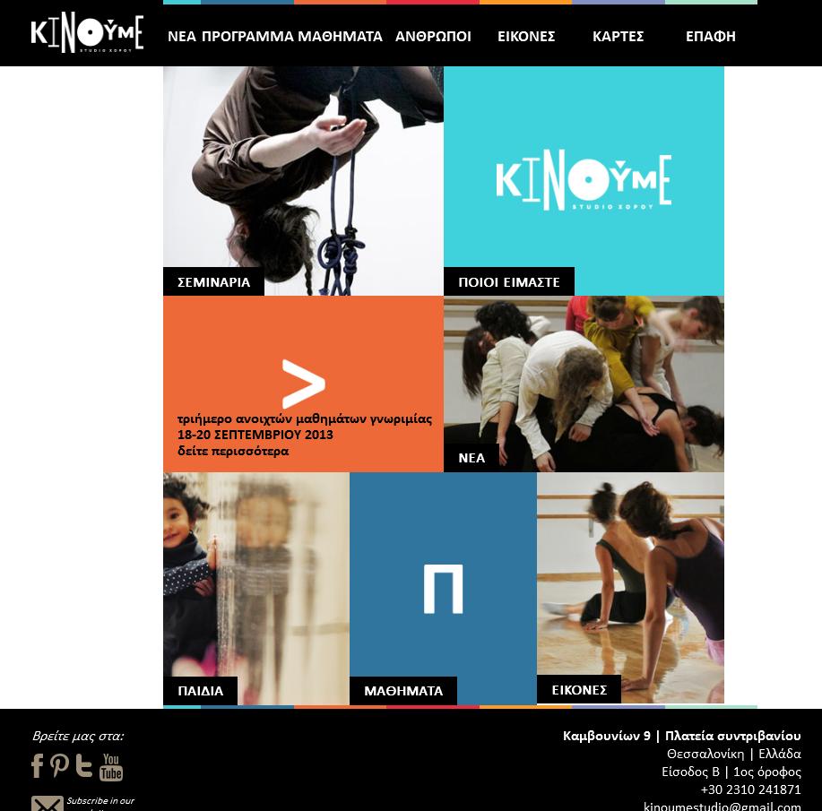 kinoume main page