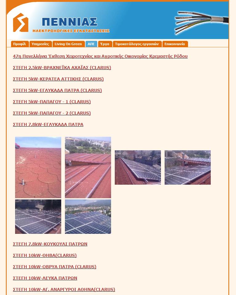 pennias solar panels