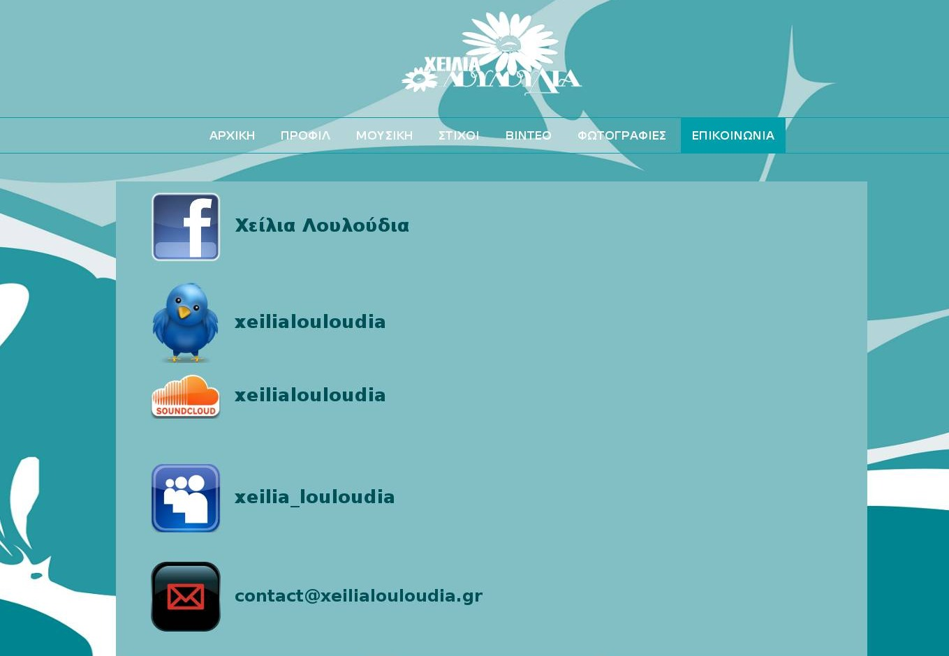 Xeilia Louloudia contact page